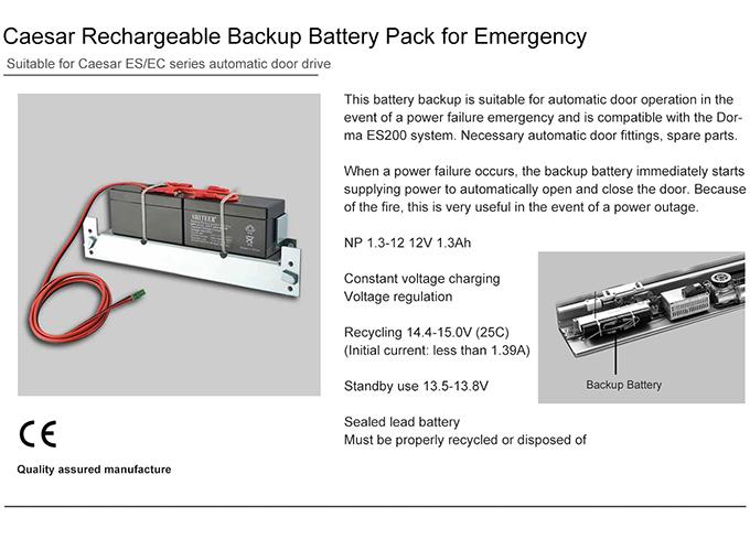 后备电池页面